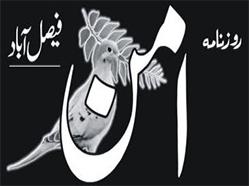 Daily Aman News Epaper Logo