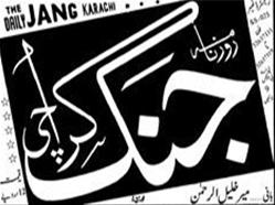 Read Daily Jang ePaper Online Urdu Newspaper