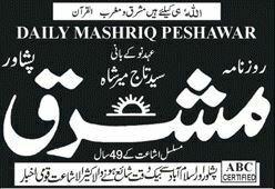 Mashriq E-Paper Logo
