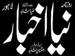 Daily Naya Akhbar Urdu Newspaper Logo