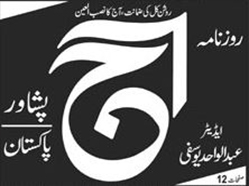 Daily Aaj Newspaper Logo