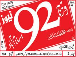 Roznama 92 News Epaper