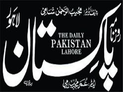 Daily Pakstan ePaper Logo