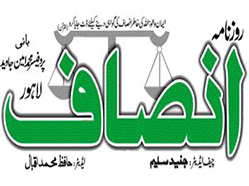 Daily Insaf Epaper logo
