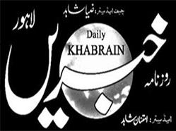 Daily Khabrain Newspaper logo